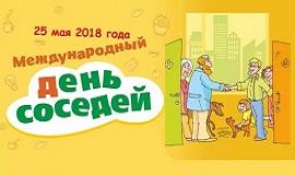25 мая 2018 — международный день соседей