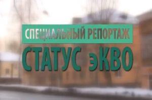 Специальный репортаж о деятельности УК «ЭКВО» — «Статус ЭКВО»