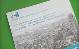 Справки от Фонда капремонта Прикамья теперь можно получить в МФЦ