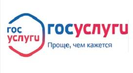 Регистрация по месту жительства через портал «Госуслуги»