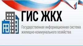 Минстрой РФ планирует стать заказчиком ГИС ЖКХ с марта 2019 года