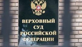 ВС РФ установил обязательность отсутствия технической возможности установки прибора учета для проведения перерасчета