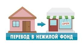 Депутаты поддержали законопроект о переводе жилых помещений в нежилые