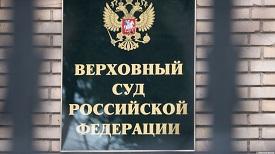 Позиция Верховного суда РФ об окончании срока действия договора управления