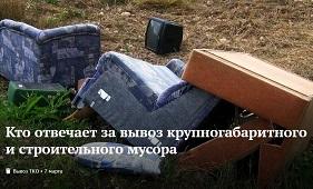 Кто отвечает за вывоз крупногабаритного и строительного мусора