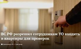 ВС РФ разрешил сотрудникам УО входить в квартиры для проверок