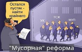 «Мусорная» реформа на практике (Московская область)