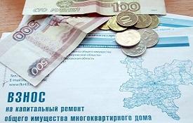 Правительство Пермского края утвердило размер ежемесячного взноса за капитальный ремонт на следующие три года