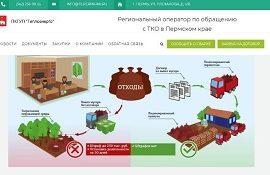30 сентября продолжится процесс по мусорным тарифам и нормативам