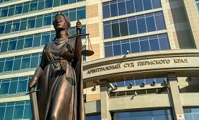 Суд удовлетворил право УК на получение информации от ПАО «Пермэнергосбыт»