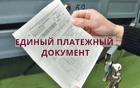 Госдума вновь вернулась к вопросу создания единого платежного документа
