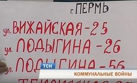 В Перми жители дома не могут избавиться от управляющей компании