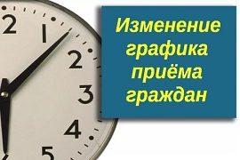 С 1 августа изменится график приёма паспортного стола!