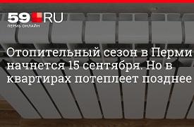 Отопительный сезон в Перми стартует с 15 сентября