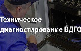 Техническое диагностирование газового оборудования