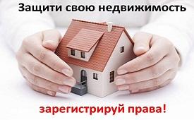 Защитите свои права на недвижимость!
