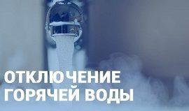 Отключение горячего водоснабжения в связи с проведением опрессовок